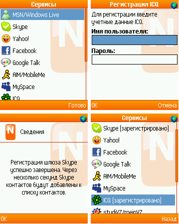 Nimbuzz Mobile (Symbian, Android)