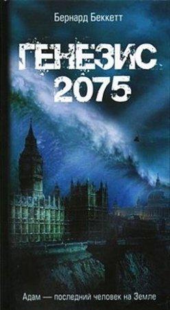 Генезис 2075. Беккет Бернард
