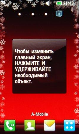 Прошивка для LG KM900 Arena - V10P CIS Winter Edition