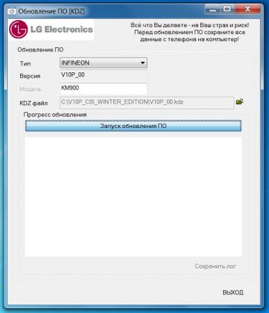 Инструкция по прошивке KDZ файлом телефона LG KM900 Arena в ОС Windows Se7en (beta)