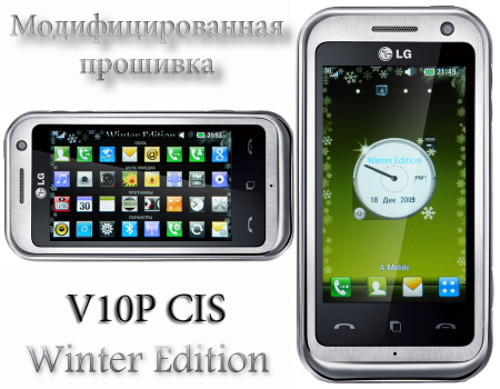 Прошивка для LG KM900 Arena - V10P CIS Winter Edition