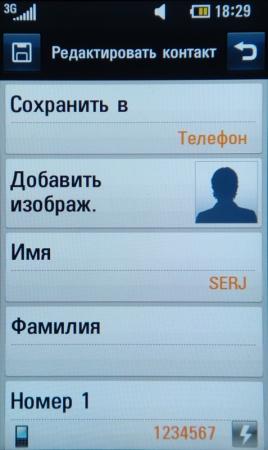 Редактирование Контактов