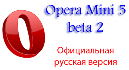Opera Mini 5 beta 2 RU Full Screen - Русская версия