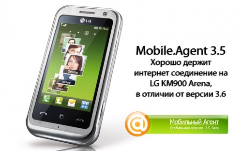 Mobile.Agent 3.5 Full Screen - Мобильный Агент 3.5 в полный экран