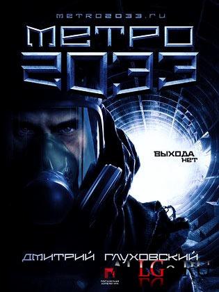 Метро 2033/2034