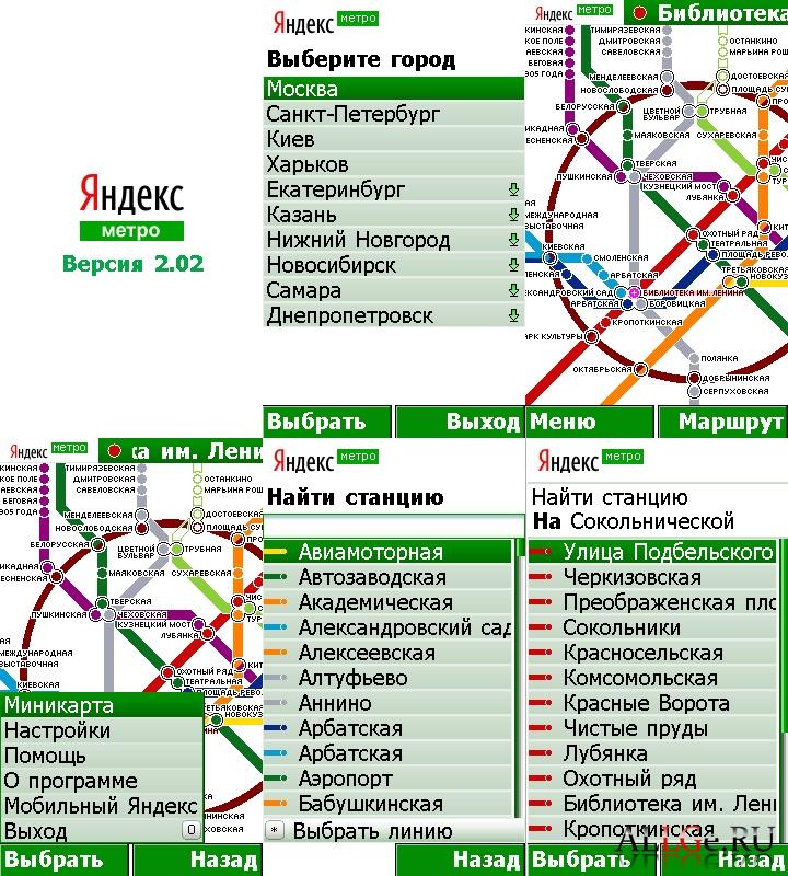 java приложения карты метро:
