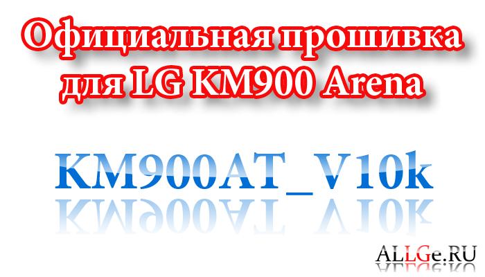 Прошивка Для Lg L7 Kdz