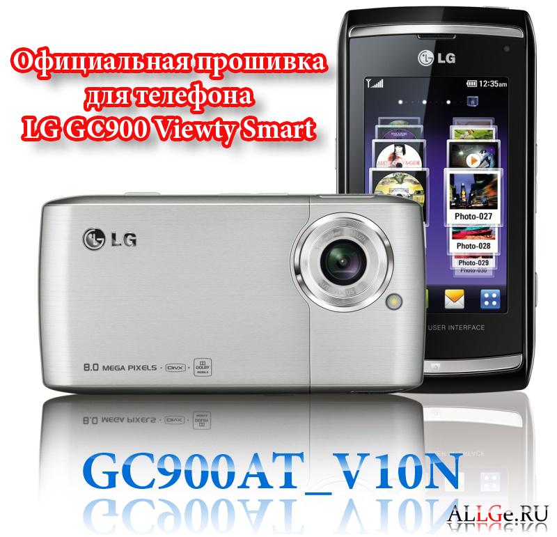 Lg G350 Русская прошивка
