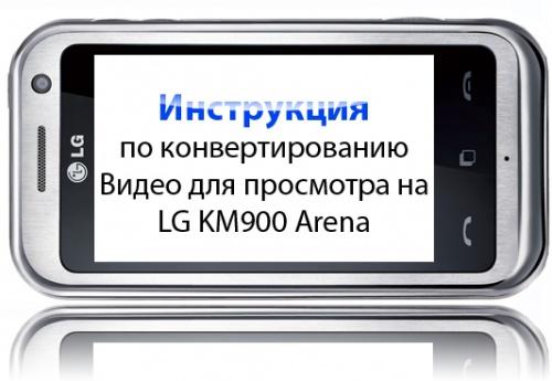 Как конвертировать Video для LG Arena?