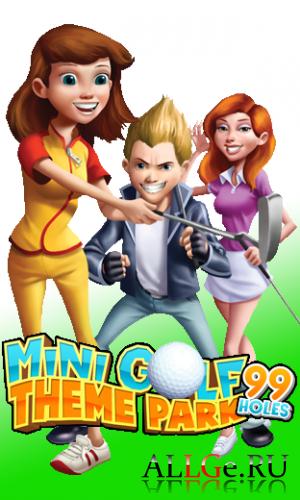 MiniGolf Theme Park 99 Holes - Минигольф Парк