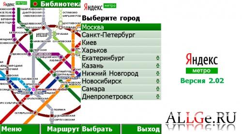 Mobile Yandex.Metro 2.02 (Full Screen) - Мобильное Яндекс.Метро 2.02 (в полный экран)
