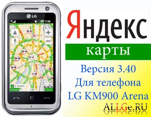 Mobile Yandex.Maps 3.40 (Full Screen) - Мобильные Яндекс.Карты 3.40 (в полный экран)