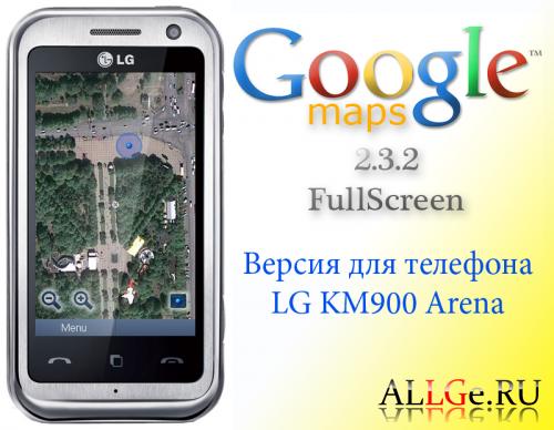 Google Maps 2.3.2 (Signed version) версия для LG KM900 Arena