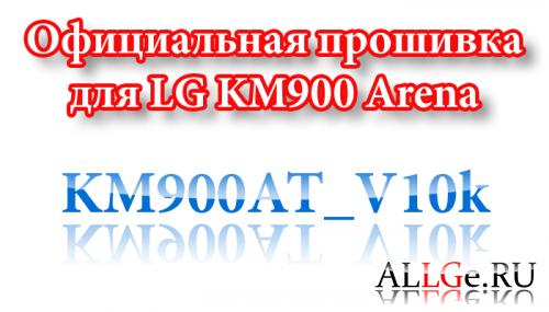 Официальная прошивка для LG KM900 Arena [KM900AT_V10k] KDZ файл