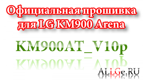 Официальная прошивка для LG KM900 Arena [KM900AT_V10p] KDZ файл