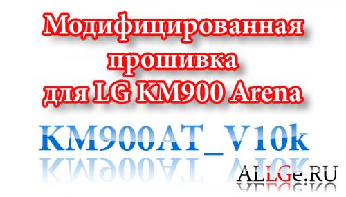 Модифицированная прошивка, версия 10k (CIS) для LG KM900 Arena