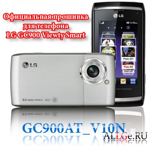 Официальная прошивка для LG GC900 Viewty Smart [GC900AT_V10N] KDZ файл