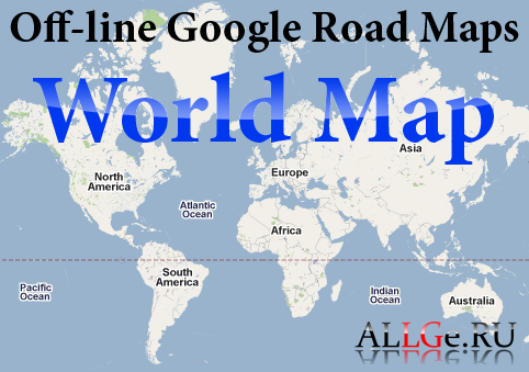 Off-line Google Road World Map для JAVA приложения Mobile GMaps