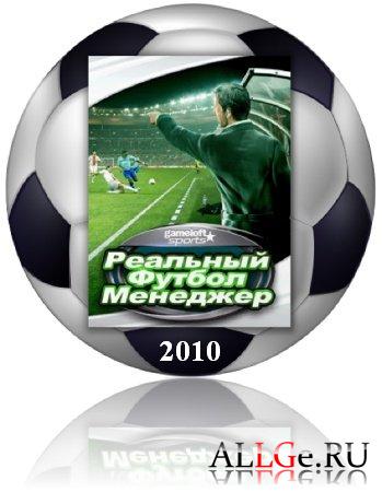 Real Football Manager 2010 - Футбольный Менеджер 2010