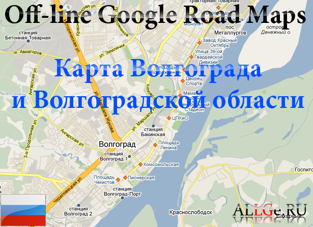 гугл карты волгоград