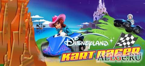 Disneyland Kart Racer (Russian) - Диснеевский Гонщик Картинга (Русский язык)