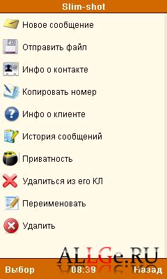 Jimm Samidgin 0.8.1 - ICQ для LG KM900 Arena