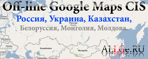 Off-line Google Road Maps CIS для JAVA приложения Mobile GMaps