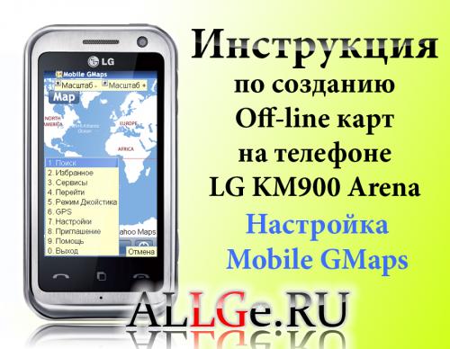Инструкция по созданию off-line карт на телефоне LG KM900 Arena