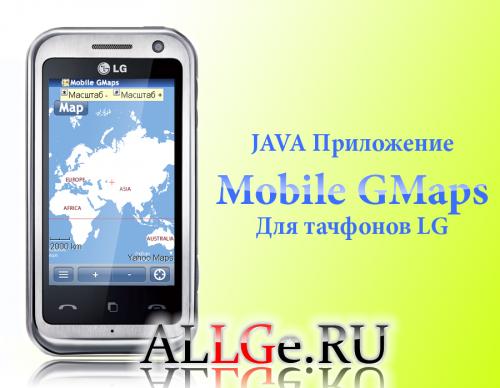 JAVA-приложение Mobile GMaps для тачфонов LG