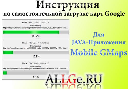 Инструкция по самостоятельной загрузке карт Google для JAVA-приложения Mobile GMaps (beta)