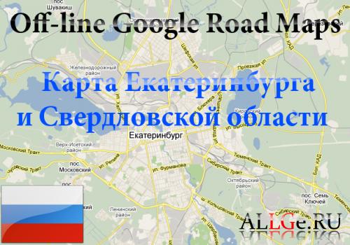 Off-line Google Road Map [Екатеринбург и Свердловская область] для JAVA приложения Mobile GMaps