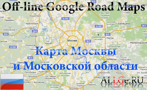 Off-line Google Road Map [Москва и Московская область] для JAVA приложения Mobile GMaps