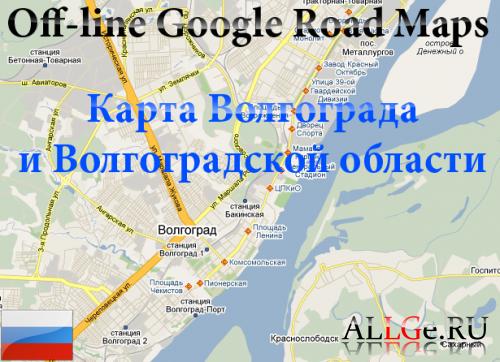 Off-line Google Road Map [Волгоград и Волгоградская область] для JAVA приложения Mobile GMaps