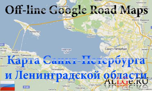 Off-line Google Road Map [Санкт-Петербург и Ленинградская область] для JAVA приложения Mobile GMaps