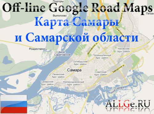 Off-line Google Road Map [Самара, Тольятти и Самарская область] для JAVA приложения Mobile GMaps