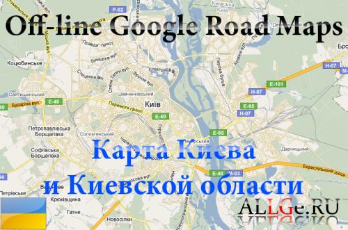 Off-line Google Road Map [Киев и Киевская область] для JAVA приложения Mobile GMaps