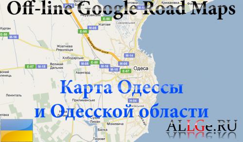 Off-line Google Road Map [Одесса и Одесская область] для JAVA приложения Mobile GMaps