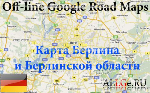 Off-line Google Road Map [Берлин и Берлинская область] для JAVA приложения Mobile GMaps