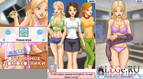 Casanova Jr: Sexy Housewives - Казанова Младший: Отчаянные Домохозяйки