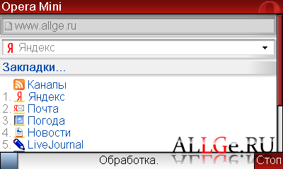 Opera Mini Yandex (Full Screen)