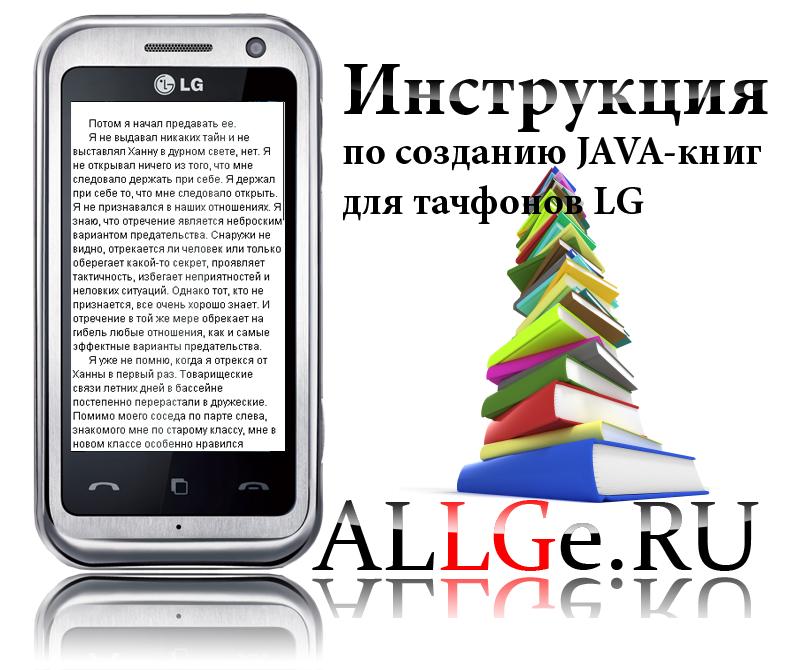Программу для ява книги