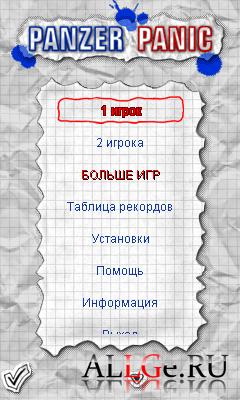 Panzer Panic (Русская версия)