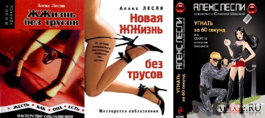 электронная библиотека знакомтсво и соблазнение мужчин
