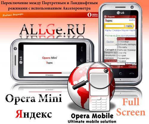 Opera Mini Yandex (Full Screen)