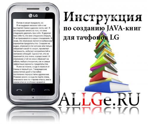 Инструкция по созданию JAVA-книг для тачфонов LG
