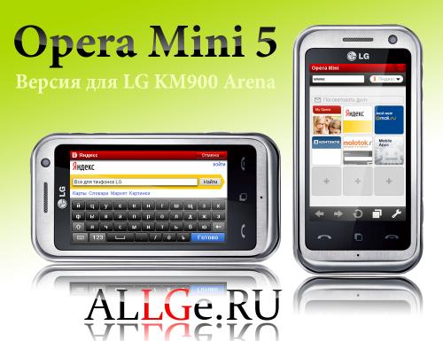 Opera Mini 5 Final (Русская версия)