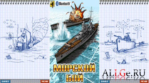 Морской Бой + BlueTooth