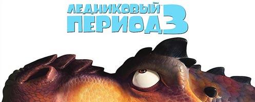 Ice Age 3: Dawn of Dinosaurs - Ледниковый Период 3: Эра Динозавров
