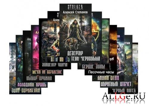 Серия книг S.T.A.L.K.E.R.
