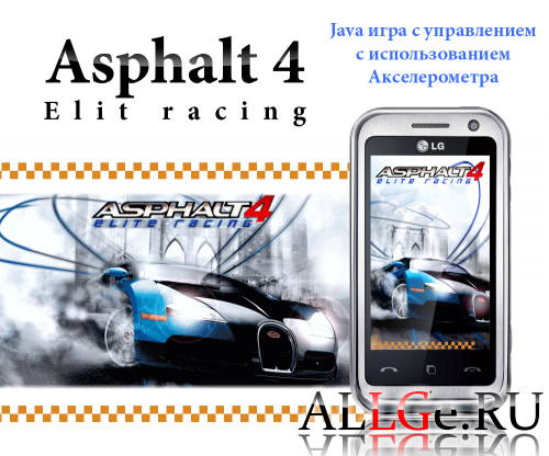 Asphalt 4: Elite Racing 2D с управлением Акселерометром для тачфонов LG